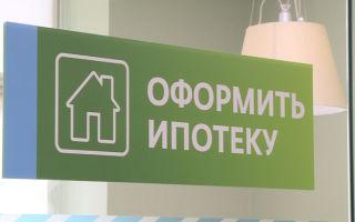 Ипотека на дом с земельным участком в 2020 — сбербанк, россельхозбанк