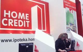 Ипотека в Хоум Кредит в 2020 году: условия, процентная ставка