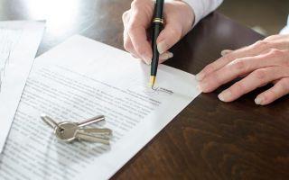 Дополнительное соглашение к договору купли продажи квартиры в 2020 — образец, в случае ошибки, по мебели, о ремонте