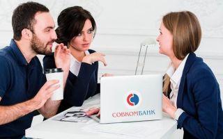 Ипотека для пенсионеров в Совкомбанке на покупку квартиры в 2020 году: условия программы