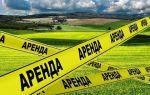 Аренда земли у администрации сельского поселения в 2020 — цена, под лпх, под ижс, с последующим выкупом