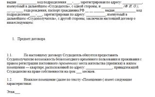 Постоянная прописка без права на жилплощадь в 2020 — договор, документы