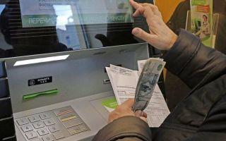 Оплатить коммунальные услуги (коммуналки) через интернет в 2020 — по лицевому счету