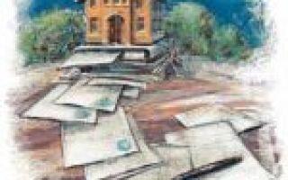 Как оформить землю в собственность если дом в собственности в 2020 — на двух хозяев, через суд, по наследству