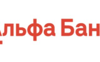 Ипотека на строительство дома альфа банка в 2020