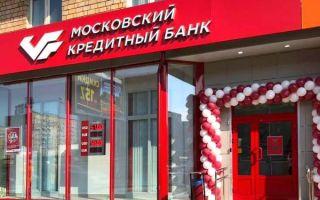 Ипотека в МКБ банке в 2020 году: условия, отзывы