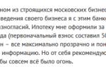 Ипотека Росевробанка в 2020 году: отзывы, список документов для оформления