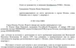 Временная прописка в 2020 — чем грозит собственнику, как сделать, в москве