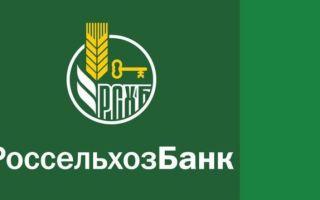 Рефинансирование ипотеки в россельхозбанке в 2020 — условия, отзывы