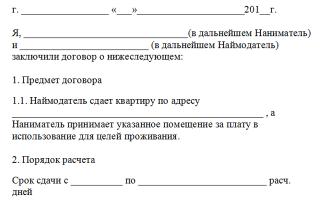 Договор посуточной аренды квартиры в 2020 — образец, с юридическим лицом, опись имущества