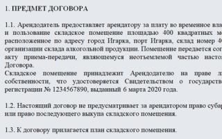 Договор аренды склада в 2020 — образец, с погрузо разгрузочными работами
