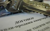 Договор купли продажи квартиры в 2020 — с матерински капиталом, образец, кто составляет
