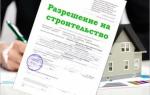 Разрешение на строительство на ижс в 2020 — внесение изменений, отклонения