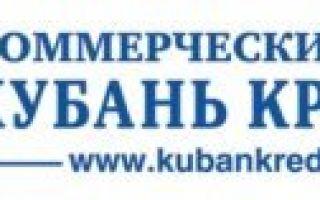 Ипотека без первоначального взноса в Кубань Кредит в 2020 году
