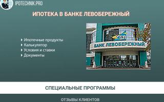 Ипотека в Левобережном банке в 2020 году: как взять, отзывы, условия