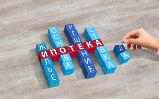 Ипотека без первоначального взноса в ВТБ 24 в 2020 году: условия, отзывы