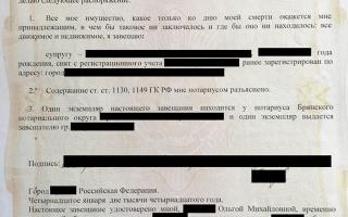 Завещание на квартиру в 2020 — образец, документы, судебная практика