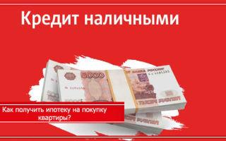 Ипотека в банке Траст в 2020 году: условия кредитования