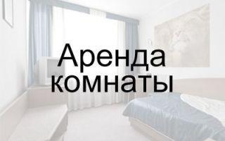 Договор аренды комнаты в квартире в 2020 — образец, между физическими лицами