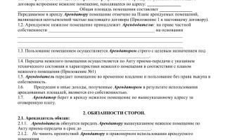 Договор аренды нежилого помещения в 2020 — образец, составление, срок действия, приложение