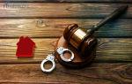 Арест имущества в 2020 — что это, наложение
