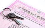 Порядок приватизации квартиры в 2020 — с чего начать, перечень документов, сколько длится