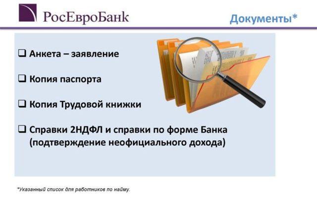 Рефинансирование ипотеки в РосЕвроБанке в 2020 - отзывы, других банков
