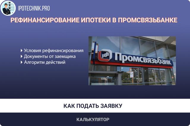 Ипотека Промсвязьбанка в 2020 - рефинансирование, отзывы, процентная ставка