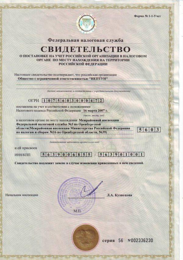 О прописке человека по паспортным данным: как узнать, как проверить