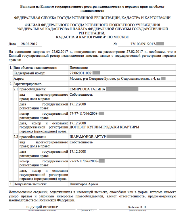 Выписка из ЕГРН на квартиру в 2020 - образец, срок действия, как получиться, онлайн Росреестр