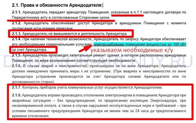 Образец договора аренды офиса между юридическими лицами в 2020