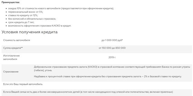 Ипотека в РНКБ в 2020 - на вторичное жилье, рассчитать, условия