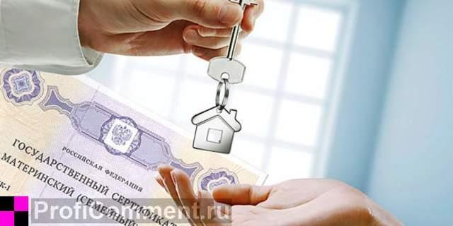 Как продать квартиру в ипотеке в 2020 - с материнским капиталом, плюсы и минусы