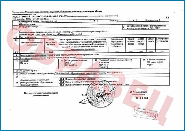 Проверить онлайн кадастровый паспорт земельного участка в 2020 - бесплатно
