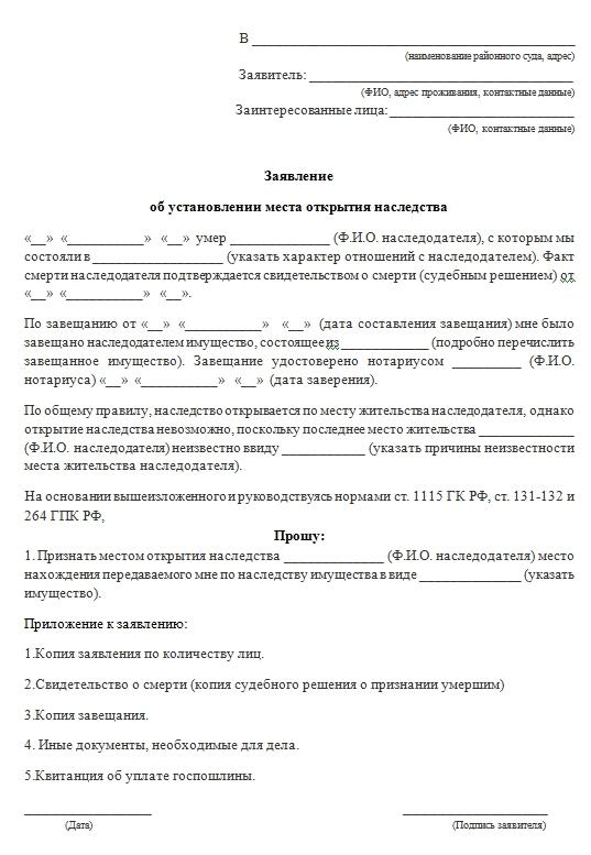 Завещание на квартиру в 2020 - образец, документы, судебная практика