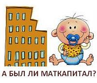 Продажа квартиры с материнским капиталом в 2020 - пошаговая инструкция, риски продавца, без выделения долей