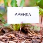 Соглашение о расторжении договора аренды земельного участка в 2020 - образец, регистрация
