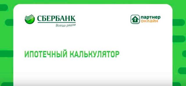 Ипотека без первоначального взноса в Газпромбанке в 2020 - рассчитать, для молодой семьи