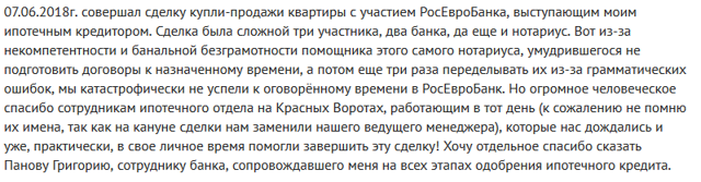 Ипотека РосЕвроБанка в 2020 - отзывы, документы