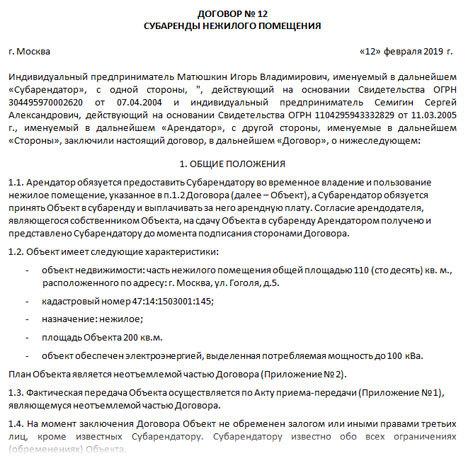 Договор аренды нежилого помещения с правом субаренды в 2020 - образец