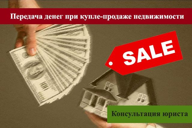 Передача денег при продаже квартиры в 2020 - как происходит, в какой момент, через банковскую ячейку, нотариуса, в день сделки
