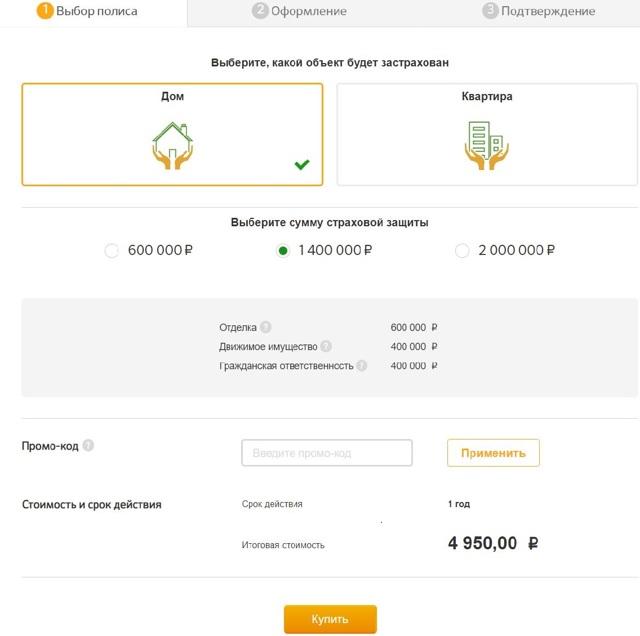 Страхование имущества в Сбербанке в 2020 - отзывы, стоимость