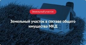 Перепланировка офиса в 2020 - согласование, в жилом доме