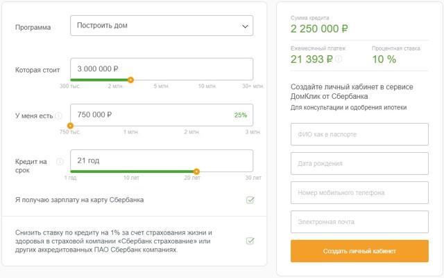 онлайн кредитный калькулятор сбербанка потребительский кредит 2020