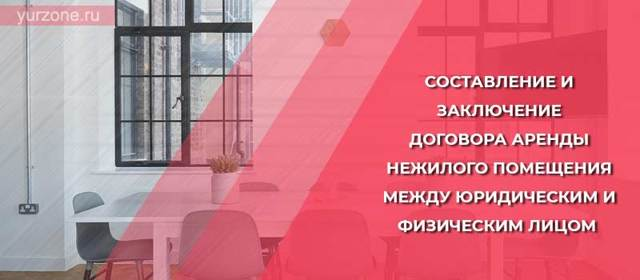 Договор аренды нежилого помещения между физическим и юридическим лицом в 2020 - образец, НДФЛ