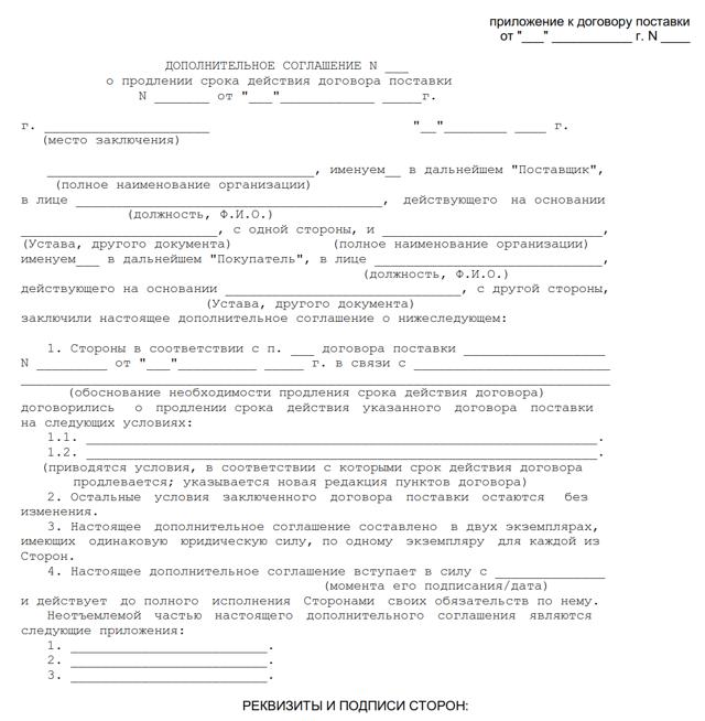 Продление (пролонгация) договора аренды нежилого помещения в 2020 - отказ, образец письма, без регистрации