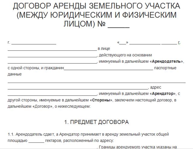 Договор аренды земельного участка между юридическим и физическим лицом в 2020 - образец, НДФЛ