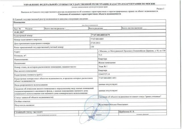 Как получить кадастровый паспорт земельного участка в 2020 - без межевания, документы, через Госуслуги