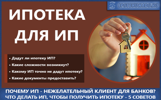 Ипотека для ИП в Россельхозбанке в 2020 - условия