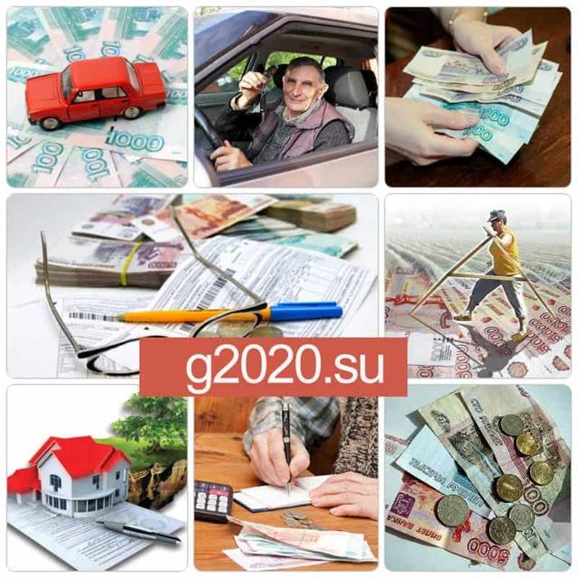 Льготы по налогу на имущество в 2020 - организаций, физических лиц, пенсионерам